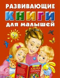 «<b>Развивающие</b> книги для малышей. Подарочный комплект из 3 ...