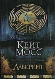 """Книга: """"<b>Лабиринт</b>"""" - Кейт <b>Мосс</b>. Купить книгу, читать рецензии ..."""