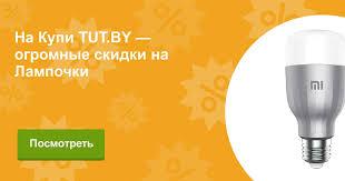 Купить энергосберегающие лампочки в Минске на KUPI.TUT.BY