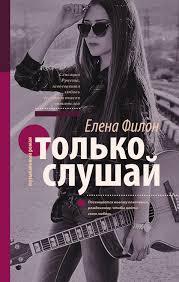 Елена <b>Филон</b> книга <b>Только</b> слушай – скачать fb2, epub, pdf ...