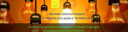 Светло дома 74   ВКонтакте