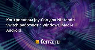 <b>Контроллеры Joy</b>-<b>Con</b> для <b>Nintendo</b> Switch работают с Windows ...