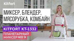 "МОЖЕТ ВСЁ! | Планетарный <b>миксер</b> ""4 в 1"" <b>Kitfort KT</b>-<b>1332</b> ..."