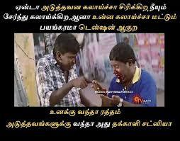 Tamil Memes on Pinterest | Comedy, Meme and Interstellar via Relatably.com