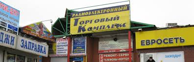 Официальный сайт радиорынка царицыно - радиорынок в ...
