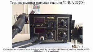 Видеообзор <b>паяльной станции YIHUA</b>-852D+ от интернет ...