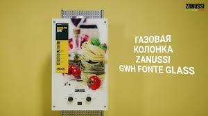 Обзор <b>газовой колонки Zanussi GWH</b> Fonte Glass - YouTube