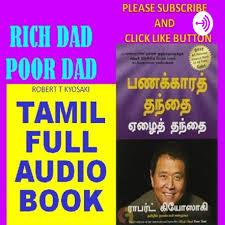 Rich Dad Poor Dad Tamil Audio Book....பணக்கார தந்தை ஏழை தந்தை தமிழ் ஒலி நாடா...