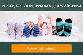 Купить <b>носки</b> в розницу и оптом от производителя в Воронеже ...