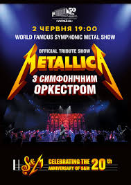 <b>METALLICA Show S&M</b> Tribute in Kiev: buy a concert ticket Tuesday ...