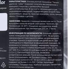 Тестер <b>Primalex Clean&Color</b> 40 мл <b>Белое</b> кружево в Барнауле ...