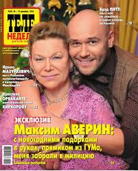 <b>Редакция журнала</b> Теленеделя. <b>Журнал</b> о Знаменитостях с ...