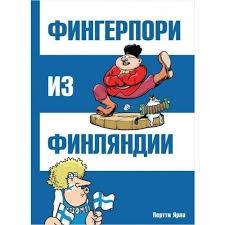 Книга «<b>Фингерпори из Финляндии</b>», автор Пертти Ярла – купить ...