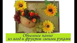 Объемное <b>панно</b> из ягод и фруктов своими руками /МК ...