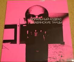 <b>Моральный Кодекс</b> - <b>Славянские</b> Танцы (2010, Gatefold, Vinyl ...