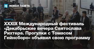 Поверх премьеров и президентов. ХХХIХ Международный ...