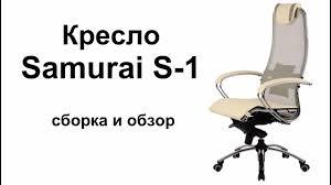 "<b>Кресло</b> ""Samurai S-1"" (сборка и обзор) - YouTube"