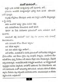 telugu essay writings  telugu essay writing competition tomorrow andhra pradesh