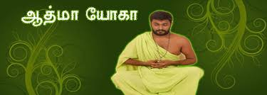 Image result for ஆத்ம சங்கமம்