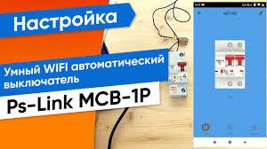 Купить <b>умный wifi</b> автоматический <b>выключатель</b> ps-link mcb-1p ...