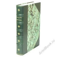 <b>Мейер М</b>.<b>В</b>. <b>Мироздание</b>, 1903 - Магазин антикварных книг Артель