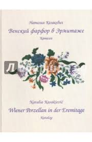 "Книга: ""<b>Венский фарфор</b> в Эрмитаже. Каталог"" - <b>Наталия</b> ..."