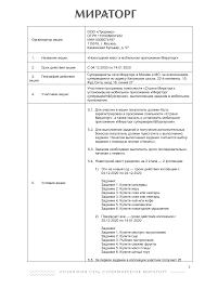 Организатор акции ООО «Продмир» ОГРН 1105009001932 ИНН ...