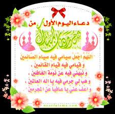 بالصور ادعية دخول شهر رمضان
