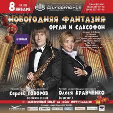 Концерт «<b>Новогодняя фантазия</b>» в Самарской государственной ...