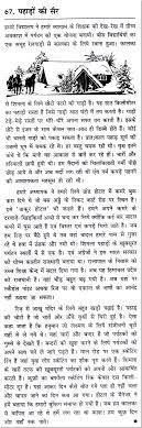 essay on the mountains trekking in hindi