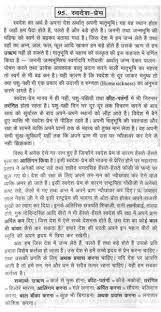 essay my country wwwgxartorg essay on my country in hindi language essays on essay my country  for students use