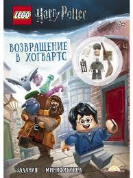 """Книга """"LNC-6401 Книга с игрушкой <b>LEGO</b> HARRY <b>POTTER</b> ..."""