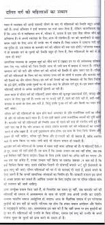 essay on the improvement of scheduled caste w in in hindi