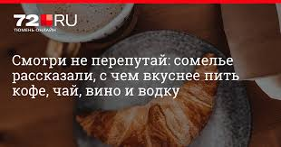 С чем вкуснее пить вино, кофе, чай, крепкий алкоголь | 72.ru ...
