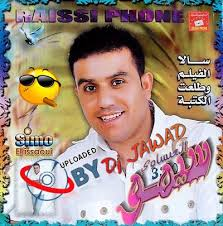 <b>Simo el</b> issaoui 2012.rar mediafire - 3136578694_1_2_7LLWmZhZ