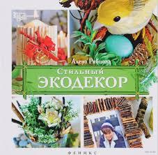 «<b>Стильный экодекор</b>» <b>Алена Рябцова</b> - купить книгу «<b>Стильный</b> ...