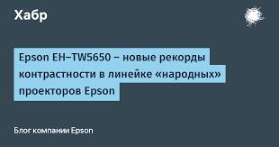 <b>Epson EH</b>-TW5650 – новые рекорды контрастности в линейке ...