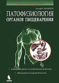 <b>Патофизиология органов</b> пищеварения — Купить за 3 864 тг ...