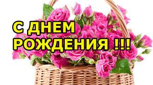 Картинки по запросу поздравления с днем рождения женщине