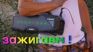 <b>Sven PS</b>-<b>480</b>: портативная акустика с подсветкой - YouTube
