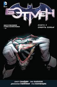 """Книга """"Бэтмен. Книга 3. <b>Смерть семьи</b>"""" — купить в интернет ..."""