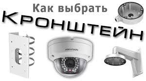 Как выбрать <b>кронштейн для ip</b> камеры <b>Hikvision</b> - YouTube