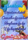 Поздравление в стихах с днем рождения алексея