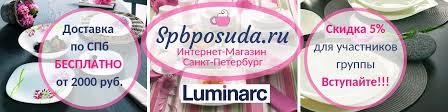 Посуда СПб Luminarc Люминарк <b>Доменик Domenik</b> | ВКонтакте