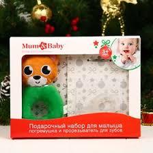 Новый год, <b>подарочный детский набор</b> «Собачка»: погремушка + ...