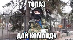 Харьковский суд продлил арест антимайдановца Топаза до 13 августа - Цензор.НЕТ 995