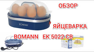 <b>Яйцеварка Bomann EK</b> 5022 CB Blue - YouTube