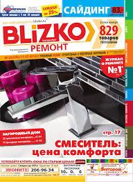 BLIZKO Ремонт Екатеринбург от 17.07.2014 № 28(399) by ...