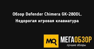 Обзор <b>Defender Chimera GK</b>-<b>280DL</b>. Недорогая игровая <b>клавиатура</b>