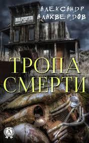 <b>Тропа смерти</b> (<b>Александр Алахвердов</b>) - скачать книгу в FB2, TXT ...